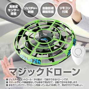 マジックドローン UFOドローン リモコン付き 自動浮遊 小型 子供 男の子 女の子 安全 おもちゃ 知育玩具 大人気 お土産 プレゼント CHI-LH-X40 ポイント2倍♪|chic