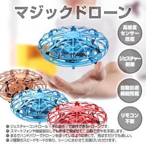 マジックドローン UFOドローン 自動浮遊 スピード2段階 小型 子供 男の子 女の子 安全 おもちゃ 知育玩具 大人気 お土産 プレゼント CHI-UFO-F10 ポイント2倍♪|chic