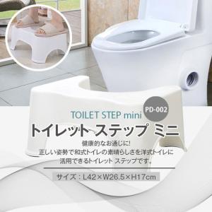● 和式トイレの姿勢を洋式トイレで実現するトイレット ステップ、快適な排便をサポートします。  ● ...