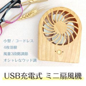 USB充電式ミニ扇風機 USB扇風機 卓上扇風機 ミニ扇風機 風量3段階調節 ポータブル 4枚羽根 木目柄 USBファン  ◇CHI-WJL-F109【定形外郵便】 chic
