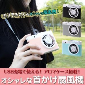 カメラ型 首かけ扇風機 ポータブル USB充電式 1800mAh 上向き送風 小型 手持ち 携帯 卓上 ミニファン 静音 3段階風量調整  ◇CHI-FAN-FN-01 chic