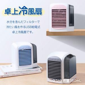 卓上冷風扇 USB冷風機 USB給電式 扇風機 USBファン ミニエアコンファン ミニクーラー 小型 コンパクト 暑さ対策 3段階風量調節  ◇CHI-WT-F10 chic