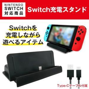 ニンテンドー スイッチ 充電スタンド USB Type-C to Aケーブル付き 充電器 チャージャー プレイスタンド 任天堂 Nintendo Switch CHI-HB-S001 送料無料|chic