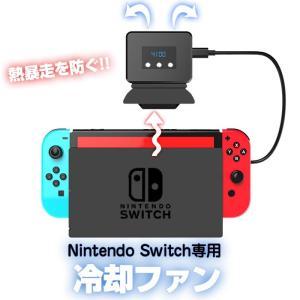 任天堂 Switch用 冷却ファン ハイパワー 冷却 クーラー 排熱装置 冷却器 ドック取付 USB...