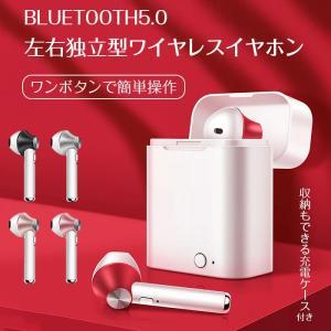 ワイヤレスイヤホン TWS Bluetooth5.0 左右独立型 片耳 両耳 充電ケース付き ワンボタン操作 高音質 マイク内蔵 ハンズフリー通話 ◇CHI-D012【定形外郵便】|chic