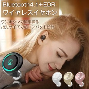 ミニワイヤレスイヤホン 片耳タイプ 右耳用 Bluetooth4.1+EDR 高音質 小型 ワンボタン操作 iPhone Android ブルートゥース ◇CHI-EP-A4【定形外郵便】|chic