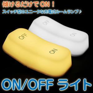 ON/OFF ライト USB充電式 2色 LEDランプ オンオフ スイッチ ナイトライト 2段階調光 寝室 電球色 昼白色 照明 子供部屋 シンプル インテリア ◇CHI-H-L-07|chic