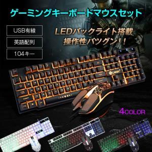 ゲーミング キーボード マウス セット 有線 USB接続 104キー 英語配列 光る LEDバックライト 光学式マウス 1200dpi ◇CHI-KB-GTX300|chic