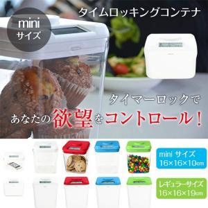 タイムロッキングコンテナ mini ミニサイズ 収納ボックス ケース タイムロック タイマー式 Kitchen Safe セルフコントロール ◇CHI-KSAFE-MINI|chic