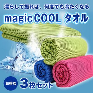 クールタオル お得な3枚セット 冷感タオル 30×100cm ひんやりタオル COOLタオル 冷却 夏 アウトドア 暑さ対策  CHI-COOL-TOR-3SET 送料無料|chic