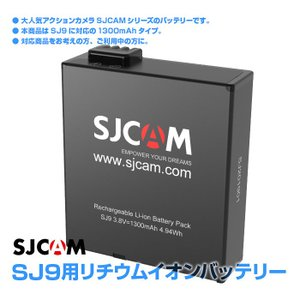SJCAM SJ9専用 リチウムイオン バッテリー SJ9 Max SJ9 Strike SJ4000X 対応 1300mAh アクションカメラ 正規品 CHI-SJCAM-BAT-SJ9 送料無料|chic