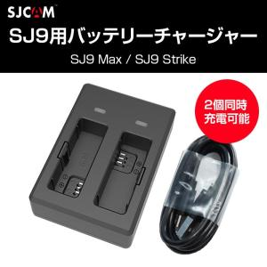 SJCAM SJ9シリーズ 用 デュアル バッテリー チャージャー 2個 同時 充電器 アクセサリー USB 接続 SJ9 Max Strike CHI-SJ-CHARGERX2-SJ9 送料無料|chic