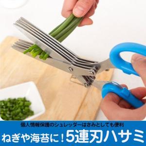 5連刃はさみ シュレッダーはさみ 万能ハサミ キッチンバサミ ねぎ 5枚刃 小ネギハサミ のりハサミ...