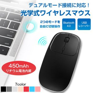 ワイヤレスマウス 2.4G USBレシーバー Bluetooth4.0 デュアルモード USB充電式 薄型 軽量 省電力設計 スリム PC タブレット ◇CHI-MP-E9 送料無料|chic