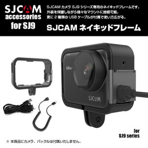 SJCAM SJ9シリーズ用 ネイキッド フレーム 保護 SJ9 Max SJ9 Strike アクセサリー USBケーブル付属 ◇CHI-SJ9-FRAME 送料無料 ポイント2倍♪|chic