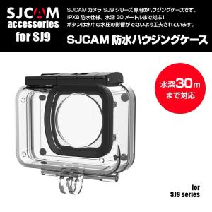 SJCAM SJ9シリーズ用 防水ハウジングケース IPX8 水深30M SJ9 Max SJ9 Strike アクセサリー ◇CHI-SJ-HOUSING-SJ9 送料無料 ポイント2倍♪|chic