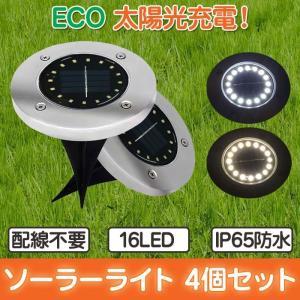 埋め込み式 ソーラー ガーデンライト 16LED 4個セット 屋外 ソーラー充電 LED 自動点灯 IP65 埋没 玄関 照明 庭園 防水 CHI-HY-0168-4SET 送料無料|chic