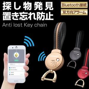 探し物発見 置き忘れ防止 アンチロスト キーホルダー キー ファインダー Bluetooth連携 紛...
