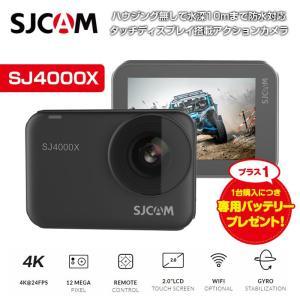 SJCAM SJ4000X アクションカメラ 10M防水 WiFi ウェアラブルカメラ 予備バッテリープレゼント 正規品 送料無料 ポイント2倍♪|chic