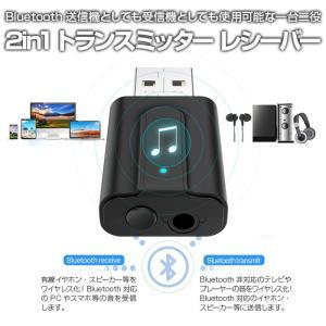 2in1 Bluetooth 5.0 トランスミッター レシーバー ブルートゥース 送信機 受信機 無線 ワイヤレス化 ◇CHI-DONGLE-T10 メール便 送料無料|chic