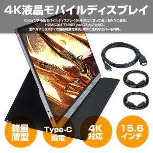 ポイント10倍♪ 15.6インチ 4K 対応 モバイル ディスプレイ 3840x2160 60Hz スピーカー内蔵 switch スイッチ PS4 ゲーム デュアルモニタ CHI-ASM-156UC 送料無料|chic