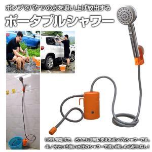 ポータブルシャワー USB充電式 ポンプシャワー ポータブル電動シャワー 強い水圧 4L/分 防災グッズ ◇CHI-DD-002|chic