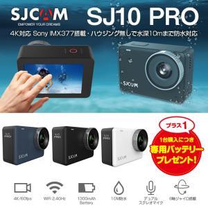 ポイント5倍♪ SJCAM SJ10 Pro アクションカメラ 防水 4K60FPS 8倍ズーム WiFi ライブストリーミング GoPro をお考えの方にお勧め 予備バッテリープレゼント♪|chic