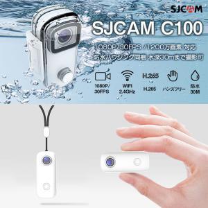 ポイント5倍♪ SJCAM C100 ボディカメラ ウェアラブルカメラ 防水30M WiFi 1080P スポーツ アウトドア ダイビング ◇CHI-SJCAM-C100|chic