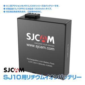 SJCAM SJ10専用 リチウムイオン バッテリー SJ10 Pro Action 対応 1300mAh アクションカメラ 正規品 CHI-SJCAM-BAT-SJ10 メール便 送料無料|chic