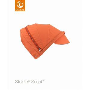 ストッケ スクート2 キャノピー オレンジ Stokke Scoot2 新スクート2|chica-chico