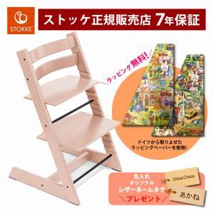 STOKKE ストッケ正規販売店 トリップトラップ TRIPP TRAPP 子供椅子 ベビー チェア セレーヌピンク【7年間保証】3月13日新発売|chica-chico