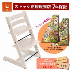 STOKKE ストッケ正規販売店 トリップトラップ TRIPP TRAPP 子供椅子 ベビー チェア ホワイトウォッシュ【7年間保証】|chica-chico