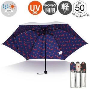 傘 晴雨兼用傘 SHU'S waterfront 親骨50cm 表シルバー裏チェリー三つ折 折りたたみ傘(シルバーコーティング さくらんぼ柄 日傘 UVカット 折り畳み傘)
