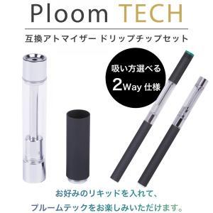 THREE STAR プルームテック アトマイザー 互換 カートリッジ たばこ カプセル 専用 ドリップチップ セット VAPE リキッド 使用可能