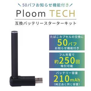 プルームテック 互換 50パフ お知らせ 機能付き バッテリー L字 充電器 セット たばこ タバコ カプセル 交換サイン 搭載