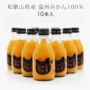 わかやま ニャンジュース 180ml瓶×10本入  (和歌山みかん100% ストレート オレンジジュ...