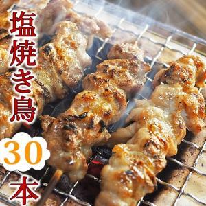 【 送料無料 】 焼き鳥 国産 バイキング 塩 30本セット BBQ バーベキュー 焼鳥 惣菜 おつ...