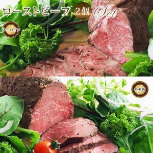 【 送料無料 】 ローストビーフ 詰合せ サーロイン モモ 霜降り 2個 ハム 肉 ギフト オードブ...