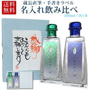 ◆商品名:KAORi(かおり)&UMAMI(うまみ)200ml×2本 ◆原材料名:ちこり芋、米、米麹...