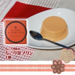 ちこり茶のプリン ●原材料名:油脂加工食品(食用植物油脂、乳蛋白)、グラニュー糖、全脂粉乳、ちこり茶...