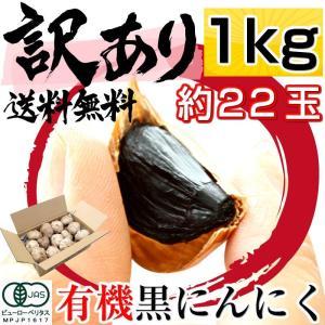 訳あり 黒にんにく 熟成 にんにく 送料無料 有機 玉 1kg オーガニック ちこり村 自然食品