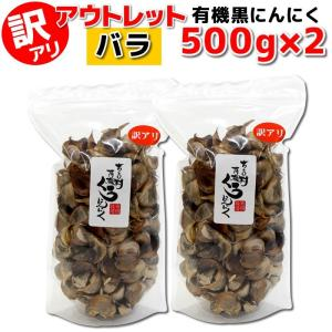 黒にんにく 訳あり 熟成 にんにく 送料無料 有機 バラ 1kg(500g×2袋) オーガニック ちこり村 自然食品 数量限定