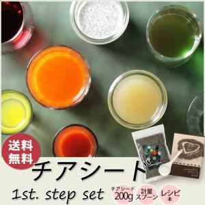 チアシード 送料無料 200g 日本人移住農家が育てた信頼の品質 便利なレシピ・計量スプーン付いてキャンペーン価格
