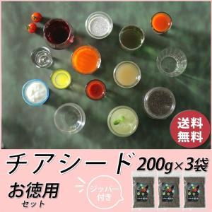 チアシード 200g入り×3袋 送料無料 【chiaseed...