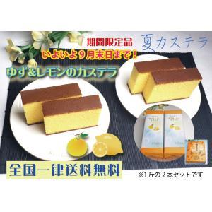 ゆず&レモン カステラ 期間限定 送料無料 1斤の2本セット|chidorikastella