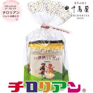 チロリアンハット(10枚入り) 福岡 銘菓 お土産、贈り物に 千鳥饅頭の千鳥屋