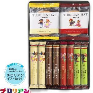 チロリアンギフト缶(小 ) 福岡 銘菓 お土産、贈り物に 千鳥饅頭の千鳥屋