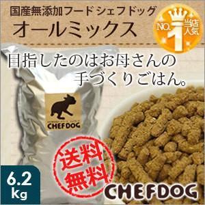 ドッグフード シェフドッグ オールミックス 6.2kg 国産 無添加 送料無料 chien-chien