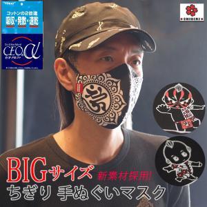 CHIGIRI ちぎり オリジナル和柄手ぬぐいマスク CHS43-tenuguimask 和柄 スカ...