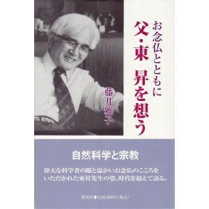 京都大学名誉教授、そして日本で最初に電子顕微鏡を完成させたウイルス学博士でありながら、晩年「念仏者」...